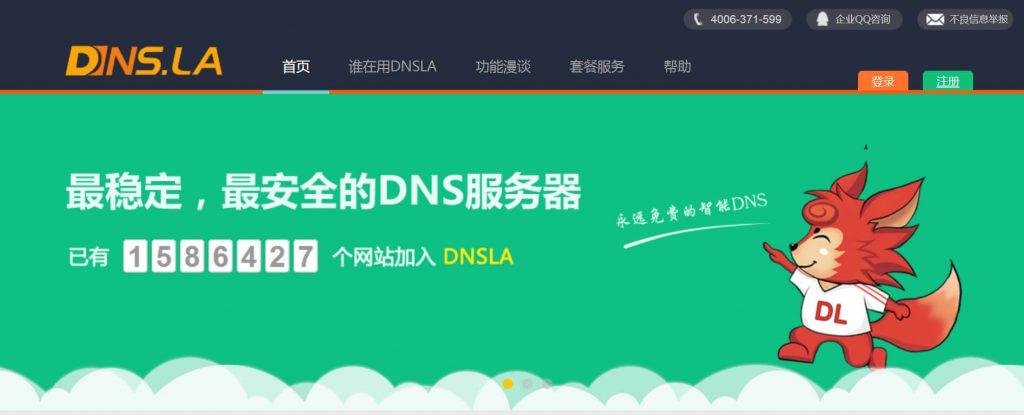 DNSLA:免费智能DNS解析服务商