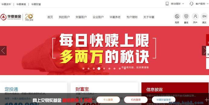 华夏基金:首批全国性基金管理公司之一