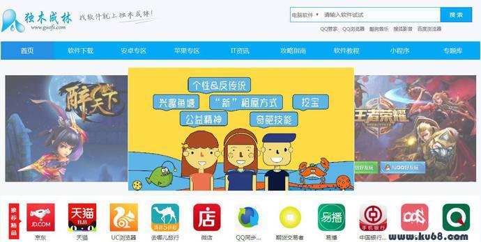 独木成林:电脑软件、手机应用分享优化