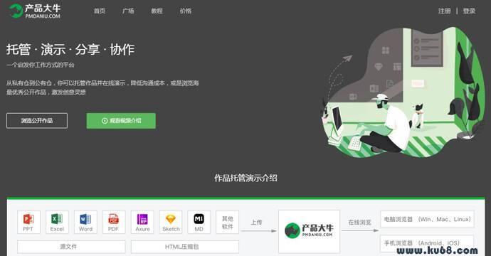 产品大牛:Axure原型托管、Sketch标注、HTML托管