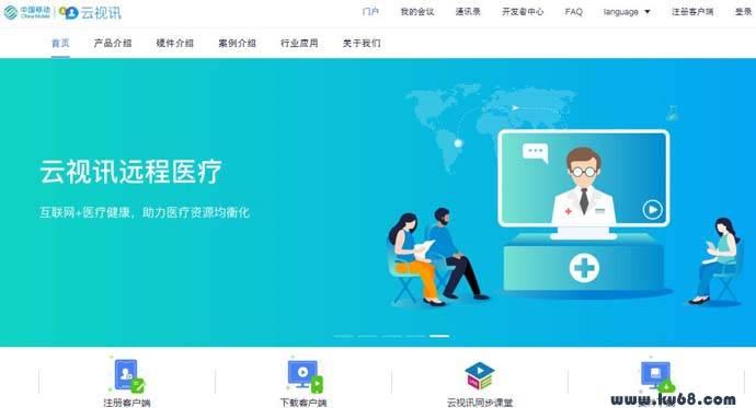 云视讯:中国移动云视讯高清视频会议系统