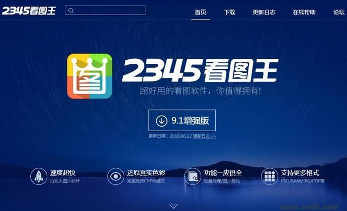 2345看图王:速度超快的高清看图软件