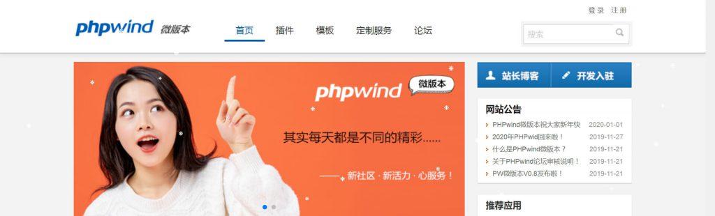 Phpwind:免费开源论坛社区管理系统