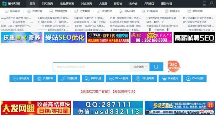 爱站网:爱站工具,百度权重排名、站长seo查询