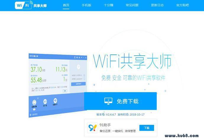 wifi共享大师:免费手机无线WiFi共享、笔记本WiFi热点软件