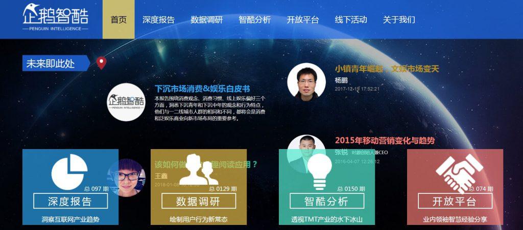 企鹅智酷:腾讯旗下互联网产业数据分析机构