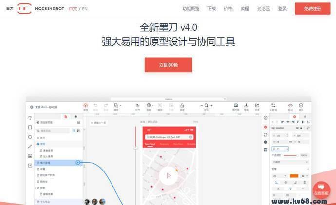 墨刀:强大易用的原型设计与协同工具