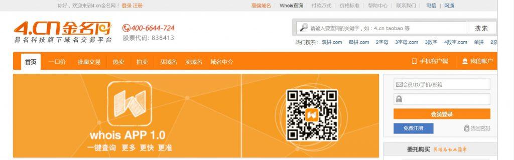 金名网:域名交易拍卖代购平台