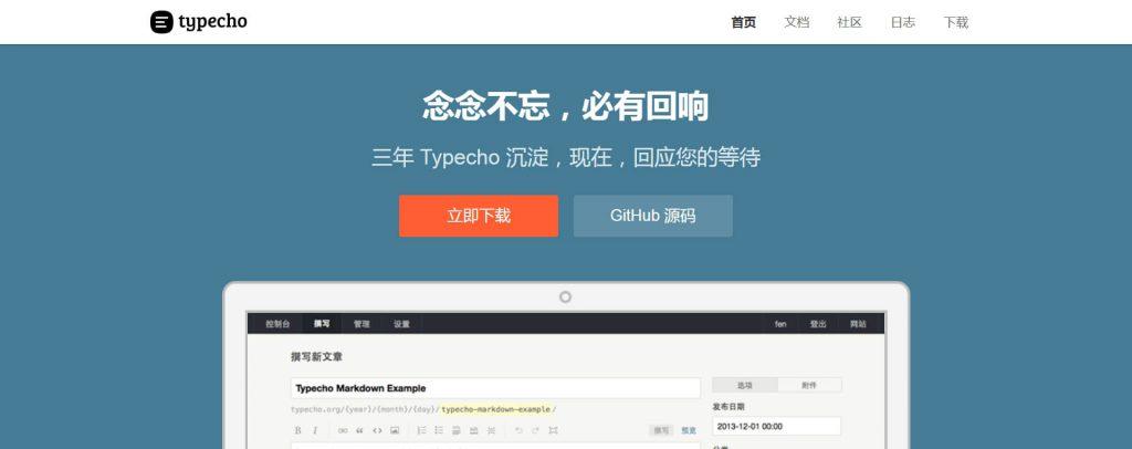Typecho:PHP5免费开源博客程序