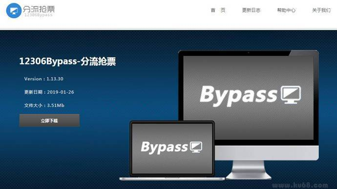 12306Bypass_分流抢票:12306分流抢票,12306bypass官方下载