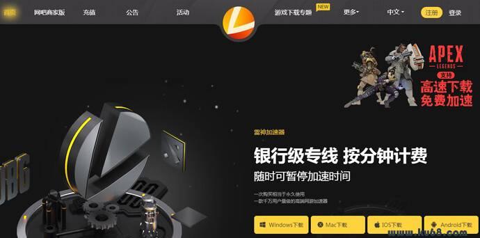 雷神加速器:雷神加速器官网,游戏加速工具