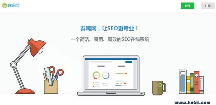 奏鸣网:简洁、易用、高效的SEO在线系统