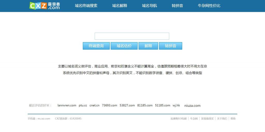 查询者:CXZ域名投资估价评估分析工具