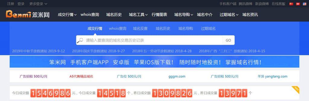 笨米网:域名服务平台域名工具
