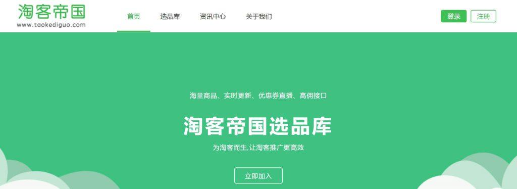 淘客帝国:免费开源淘宝客CMS程序