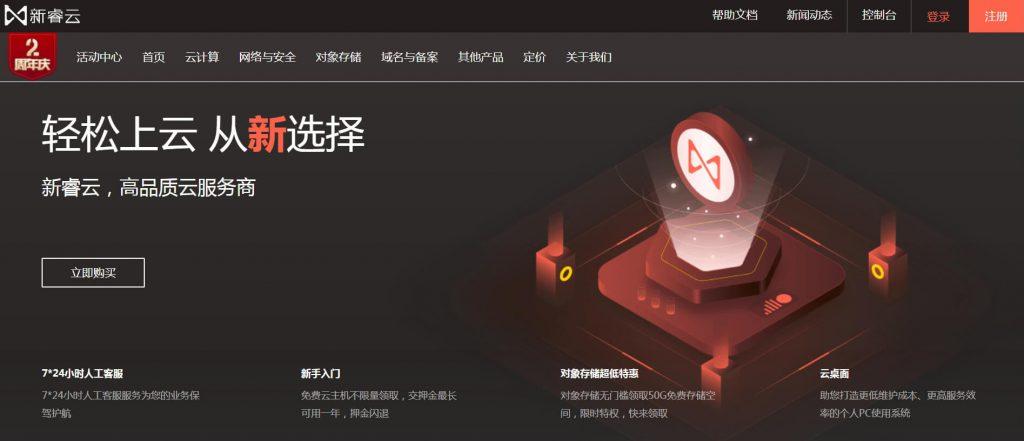 新睿云:免费云服务器主机租用