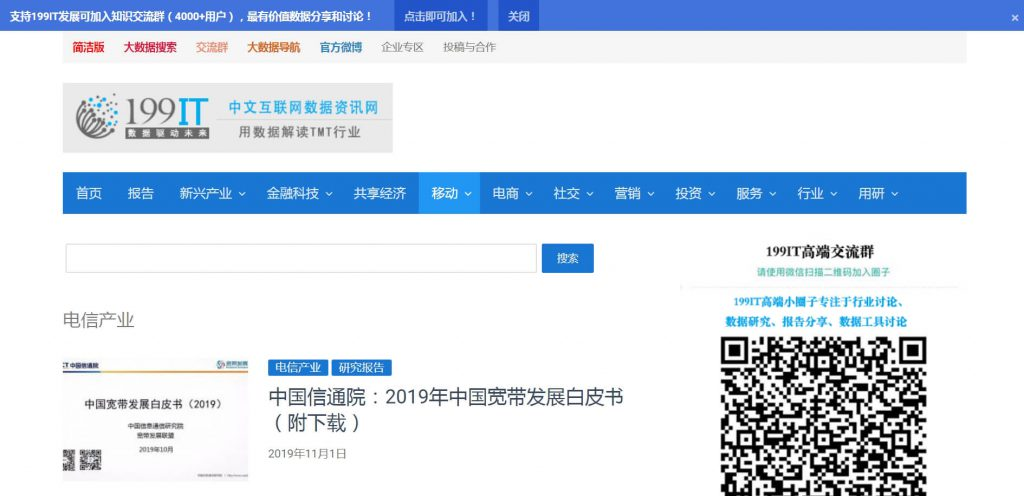 199IT:中文互联网数据研究资讯中心