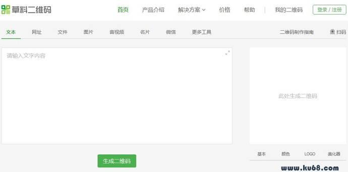 草料_草料二维码:cli.im 草料二维码生成器