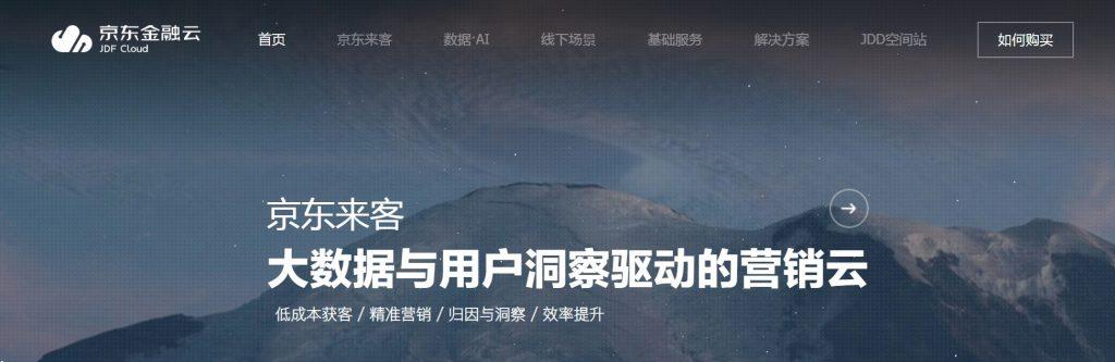 京东金融云:FaaS企业云服务平台