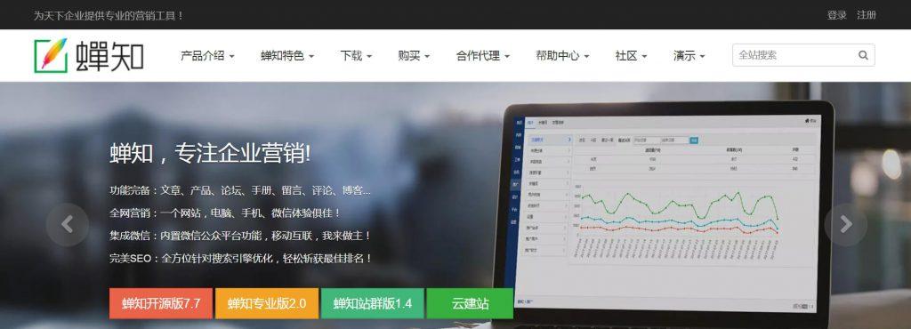 蝉知CMS:chanzhiEPS开源免费企业门户系统