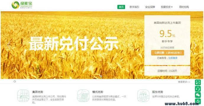 绿能宝:绿色能源互联网高收益投资
