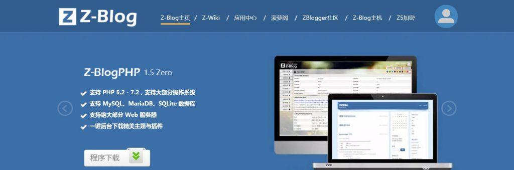 Z-Blog:PHPCMS建站博客程序