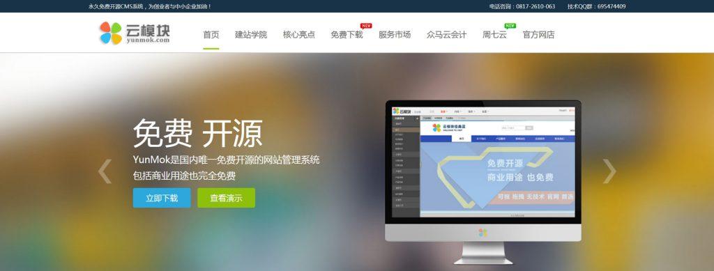 YunMokCMS:云模块免费开源网站管理系统