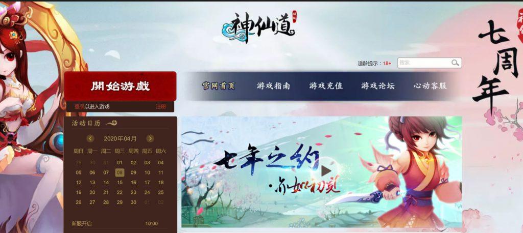 神仙道:RPG仙侠类网页游戏