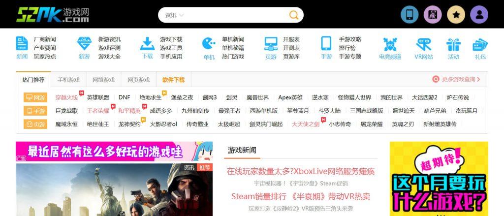52pk:中文游戏门户网站