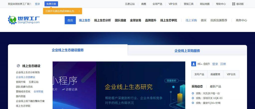 世界工厂:企业电子商务综合服务平台