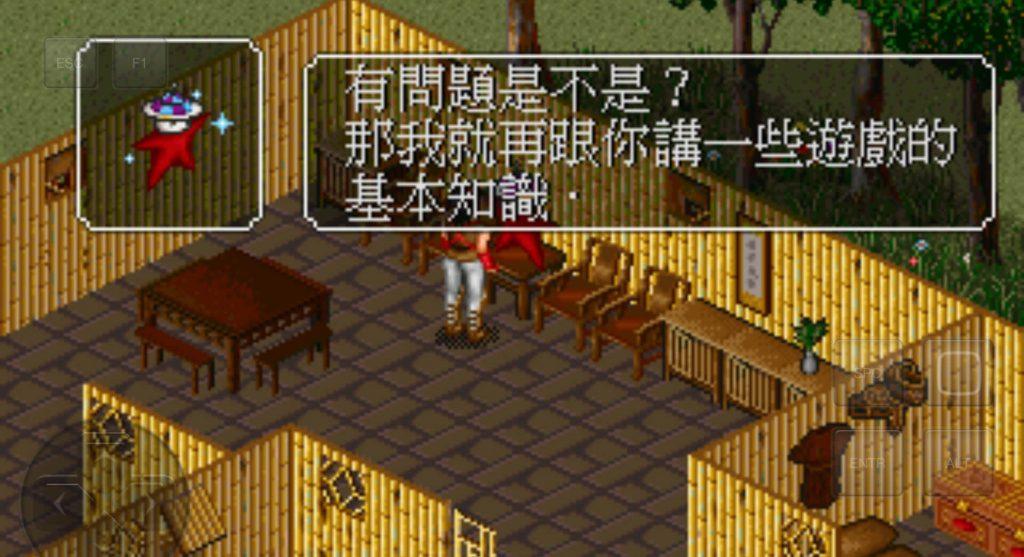 金庸群侠传:中国武侠RPG游戏