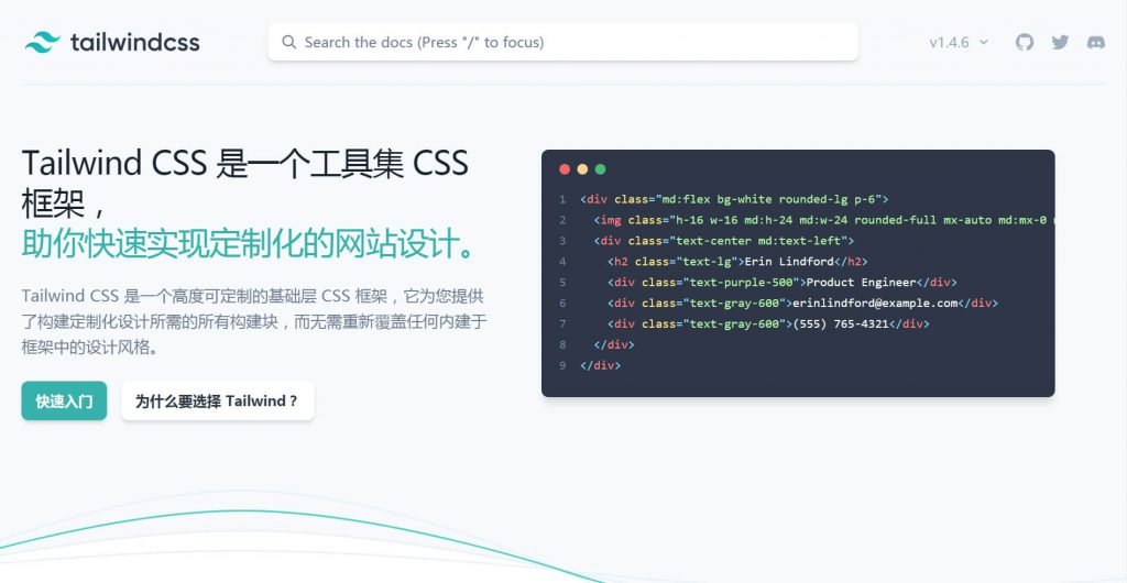 TailwindCss:定制化网站设计的工具集CSS框架