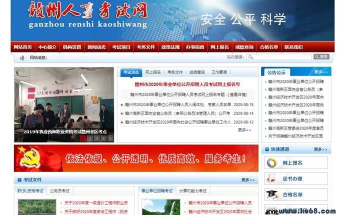 赣州人事考试网:赣州市人事考试中心