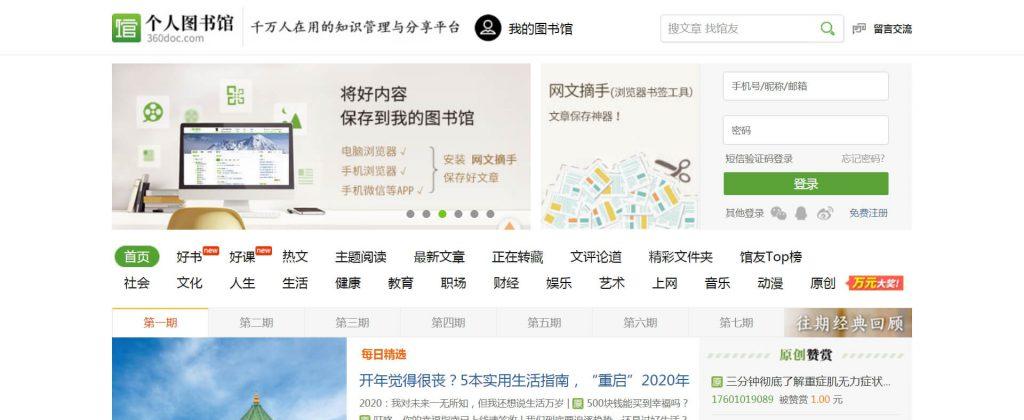 360doc:个人图书馆知识管理和分享