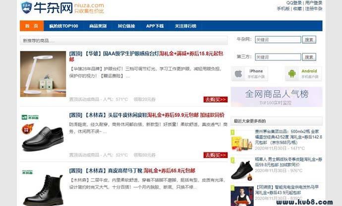 牛杂网:网购分享平台
