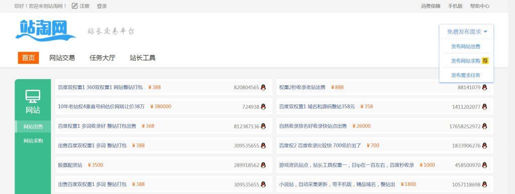 站淘网:网站交易资源中介服务