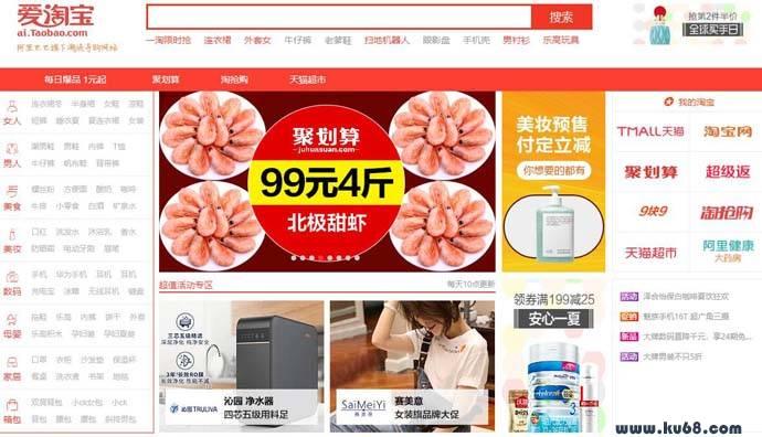 爱淘宝:淘宝网旗下潮流导购平台