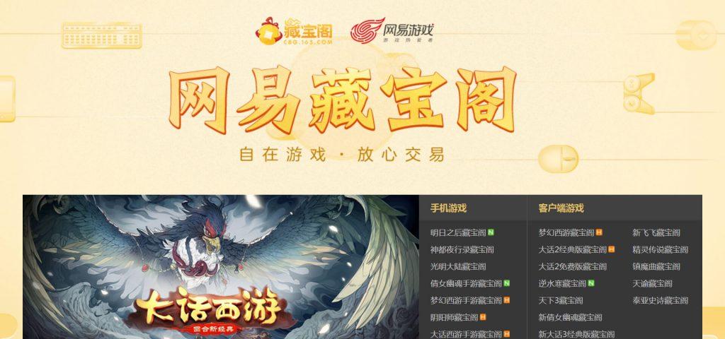 藏宝阁:网易游戏买卖交易平台