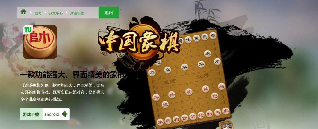 途游象棋:在线对弈中国象棋游戏