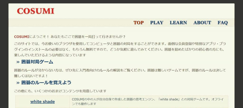 Cosumi:日本在线AI围棋游戏网页版