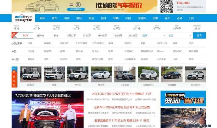 汽车时代网:汽车报价,选车、买车、用车平台