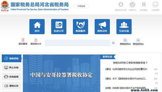 河北省国家税务局,河北国税网上办税服务厅