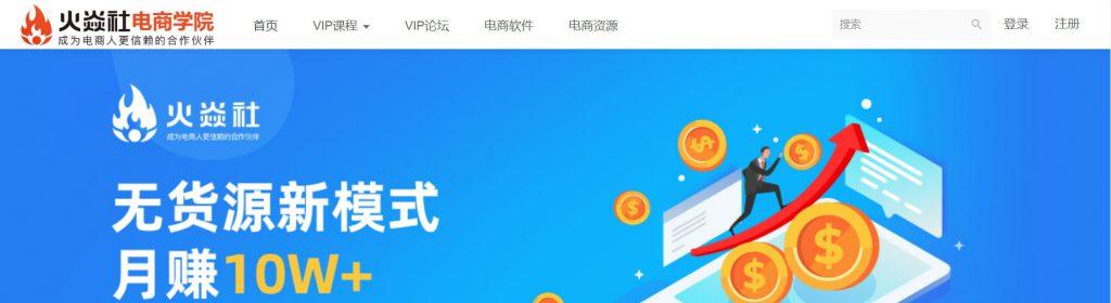 火焱社:淘宝京东拼多多跨境Shopee电商培训