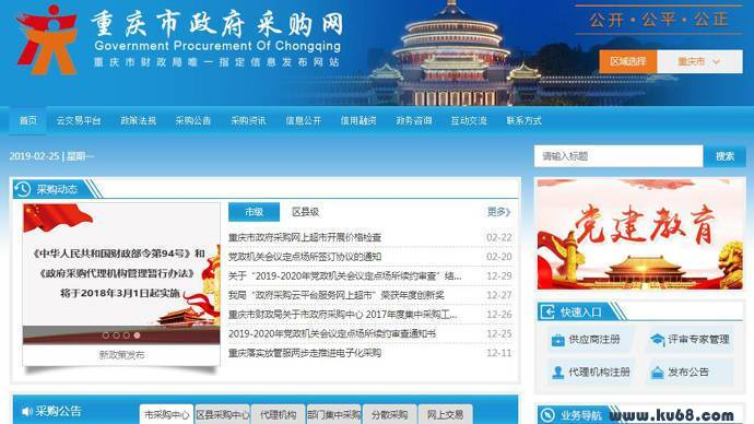 重庆市政府采购网:重庆市财政局唯一指定信息发布平台