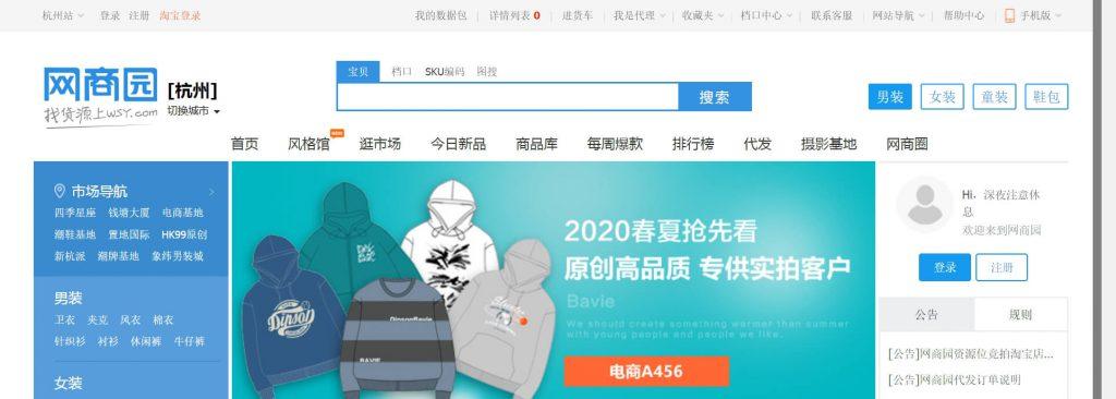 网商园:网店货源批发分销平台