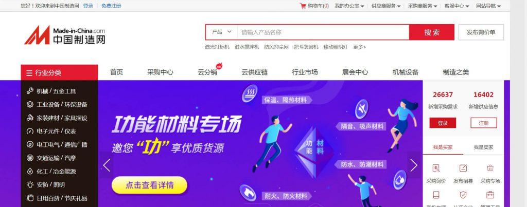 中国制造网:内贸B2B电子商务平台