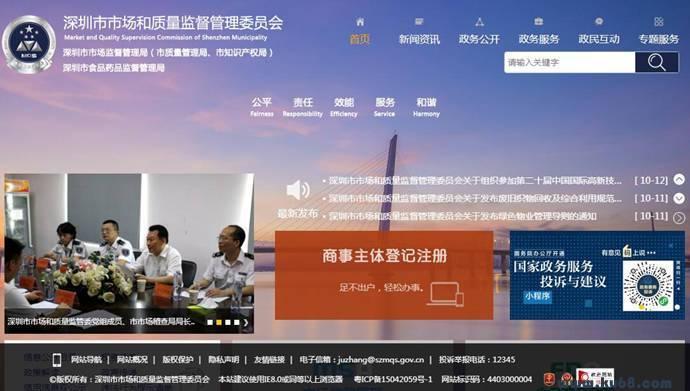 深圳市市场和质量监督管理委员会