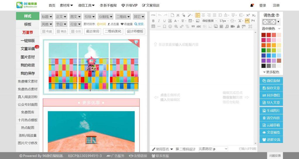 96编辑器:微信公众平台在线编辑排版工具