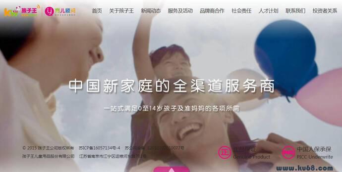 孩子王:0-14岁儿童提供一站式成长服务品牌