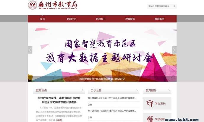 苏州教育局:苏州市教育局官方网站
